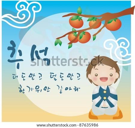Happy Autumn Festivals - stock vector