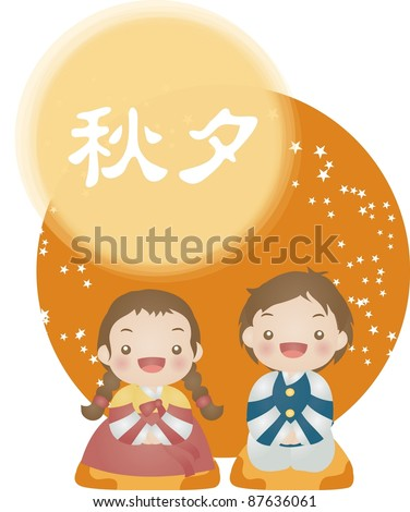 Happy Autumn Festivals - stock vector