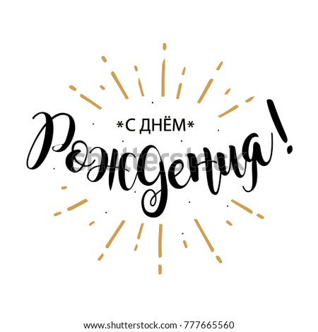 Happy birthday russian card beautiful greeting stock vector happy birthday russian card beautiful greeting banner poster lettering calligraphy inscription holiday phrase text m4hsunfo