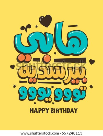 Happy birthday you arabic vector typography stock vector 657248113 happy birthday to you arabic vector typography card with yellow background translation of text happy stopboris Gallery