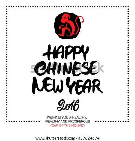 Happy Chinese New Year 2016 a year of the monkey. Hand painted rough lettering and monkey sign.  - stock vector