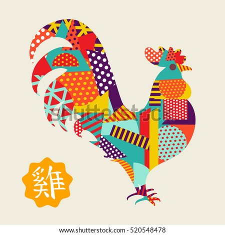 Happy Chinese New Year 2017, abstract color shapes collage with traditional calligraphy that means Rooster. EPS10 vector.