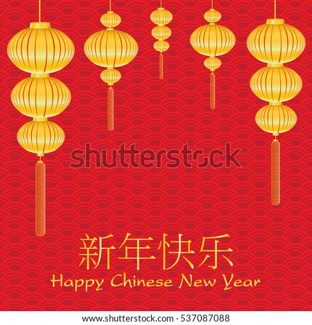 Happy Chinese New Year and Gold lamp on red money background Card.