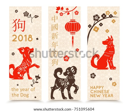 Happy Chinese New Year banners with red dogs, cherry blossoms, lantern. Vector illustration.