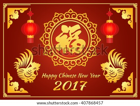 Happy Chinese new year 2017 card. Chinese word mean happiness