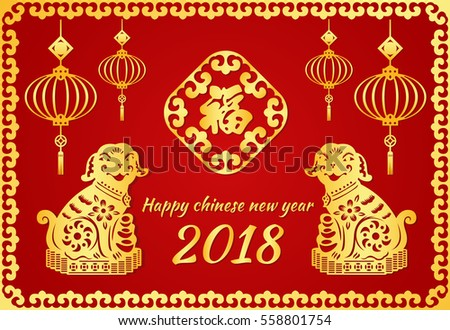 Happy Chinese new year 2018 card is lanterns , 2 Gold dog and Chinese word mean blessing