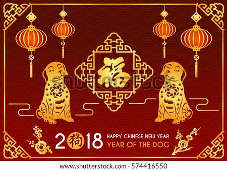 Happy Chinese new year 2018 card is lanterns , 2 Gold dog and Chinese word mean blessing in frame and Chinese word mean dog in number text