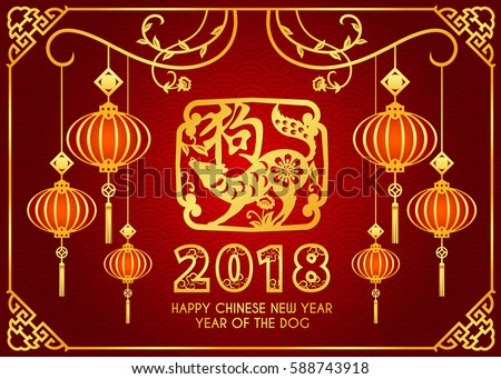 happy chinese new year 2018 card is lanterns hang on branches paper cut dog in - Chinese New Year Card