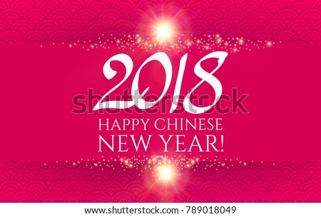 happy chinese new year card template with lettering 2018 and lights vector illustration
