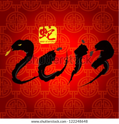 Happy Chinese New Year Card Vector Design - stock vector