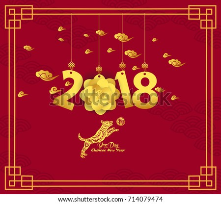 Happy Chinese new year 2018 card with blooming, Year of the dog (hieroglyph: Dog)