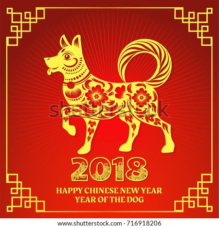 happy chinese new year 2018 card stock vector 716918206 shutterstock