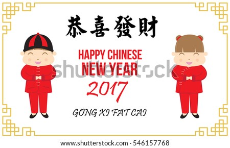 "happy Chinese new year 2017 ""gong xi fat cai"" card design vector illustration"