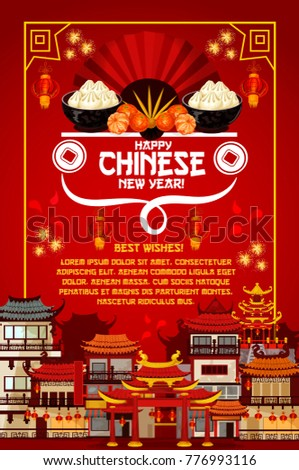 Happy chinese new year greeting card stock vector 776993116 happy chinese new year greeting card for china lunar holiday of traditional chinese symbols vector m4hsunfo