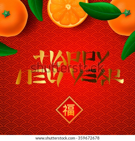 Happy Chinese New Year greeting card, with orange mandarines background, vector illustration. Attached image Translation: Happy New Year. - stock vector