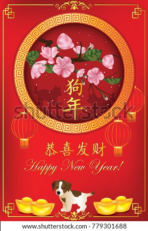 How to make a new year greeting card how to make handmade cards new 2018 christmas new year greeting card stock illustration 759492496 m4hsunfo