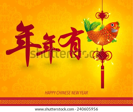 happy chinese new year greetings vector design chinese translation wishing you a prosperous new