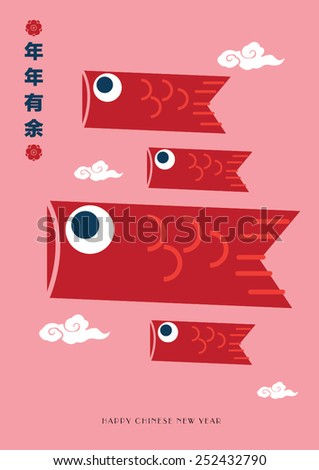 Happy chinese new year 2015 greetings stock vector 252432790 happy chinese new year 2015 greetings vector design translation wishing you a prosperous new m4hsunfo