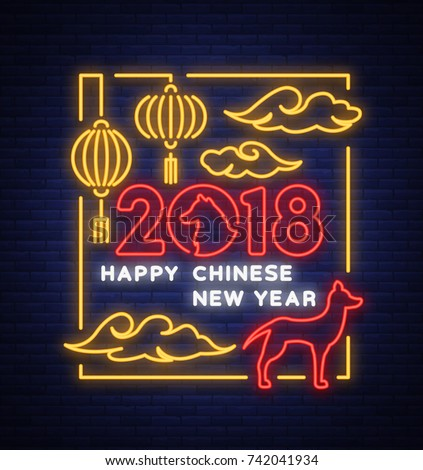 Happy Chinese New Year 2018. Neon sign, emblem, symbol. A glowing banner, a bright night sign in neon style. Celebration Chinese New Year