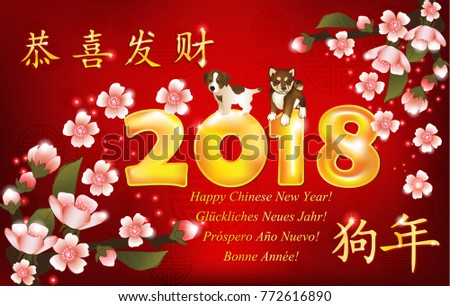 Happy chinese new year dog 2018 stock vector royalty free happy chinese new year of the dog 2018 greeting card with text written in english m4hsunfo