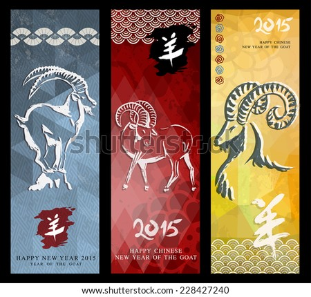 Happy 2015 Chinese New Year of the Goat greeting card geometric style banner background set. - stock vector