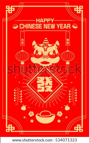 Happy Chinese New Year Red Poster with lion dance head and prosperity label. Translation, prosperity