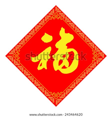 Happy Chinese New Year : symbol for fortune, happiness and good luck (vector)  - stock vector