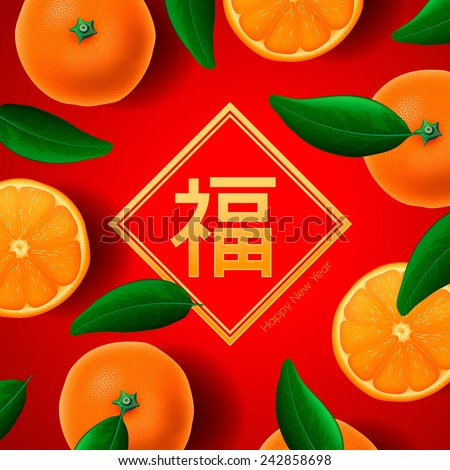 Happy Chinese new year, symbol oranges mandarin fruit on red background, vector illustration. - stock vector