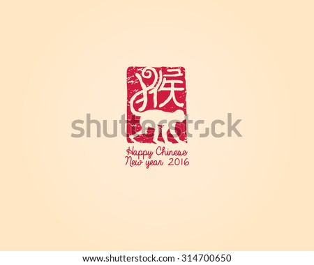 Happy Chinese New Year. Translation : Monkey - stock vector
