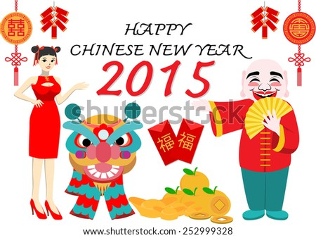 Happy Chinese new year two thousand fifteen with the word double happiness and longevity in Chinese,pretty Chinese woman, Lion dancing,money,red pocket,orange,coin and smiley man. - stock vector