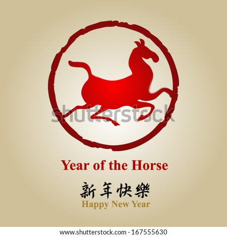 Happy Chinese New Year Vector Card Design - Year of the horse 20 - stock vector