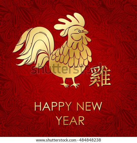 Happy Chinese new year 2017 with golden rooster, animal zodiac symbol of new year 2017. Chinese zodiac fire rooster and hieroglyph rooster on red floral background