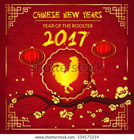 Happy Chinese new year 2017 with lanterns gold colored isolated on red