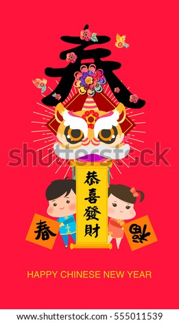 Happy chinese new year spring word stock photo photo vector happy chinese new year with spring word lion dance and two cute children background stopboris Choice Image