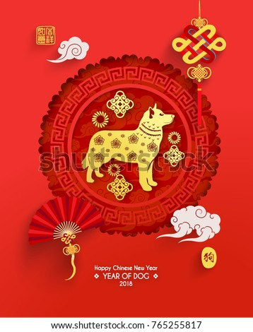 Happy Chinese New Year 2018 Year of Dog Vector Design (Chinese Translation: Year of Dog; Prosperity)