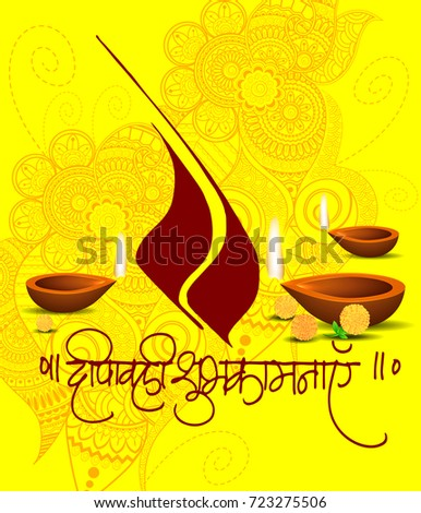 Happy diwali light festival india greeting stock vector hd royalty happy diwali light festival of india greeting advertisement sale banner with happy diwali wishes in hindi m4hsunfo