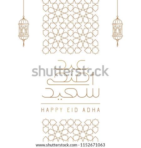 Happy eid adha islamic greeting arabic stock vector royalty free happy eid adha islamic greeting arabic mono line calligraphy and geomettic pattern m4hsunfo