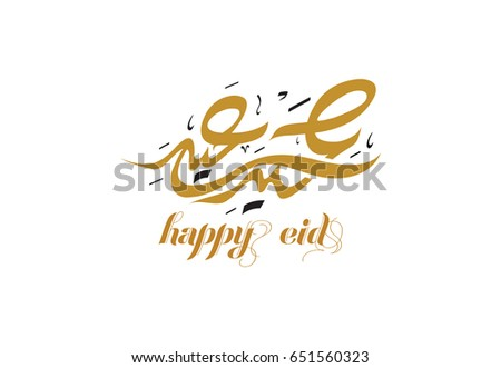 Happy eid. Arabic calligraphy greeting to celebrate the Eid of Ramadan. Translated: we wish you a happy eid.