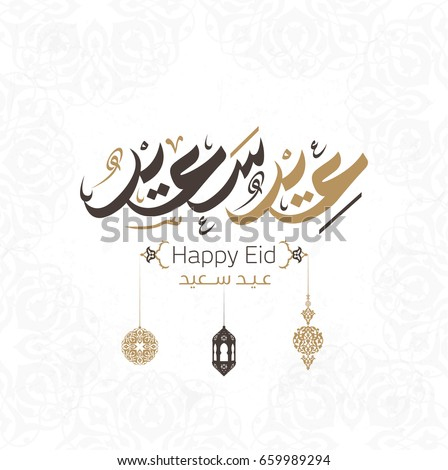 Happy Eid greeting card in Arabic Calligraphy Style