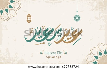 Happy eid greeting card arabic calligraphy stock vector royalty happy eid greeting card in arabic calligraphy style 1 m4hsunfo
