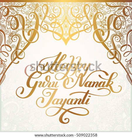Happy Guru Nanak Jayanti brush calligraphy inscription on royal gold pattern to indian november celebration poster, card, banner and other design, vector illustration