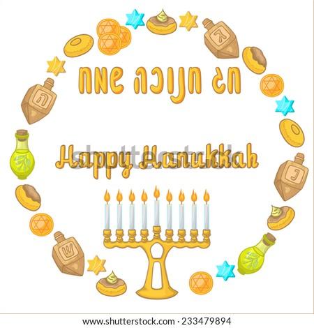 Happy Hanukkah Greeting - Vector Frame Card - stock vector