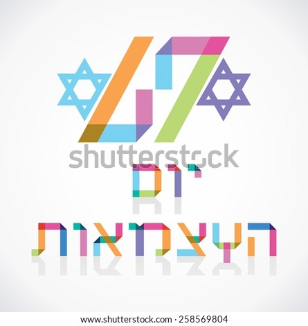 Happy independence day of Israel. Text in Hebrew - Israel 67 years Happy Independence! - stock vector