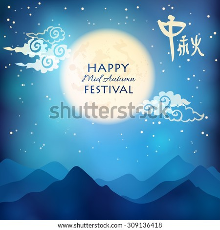 Happy Mid Autumn Festival background with Moon and night sky. Vector illustration - stock vector
