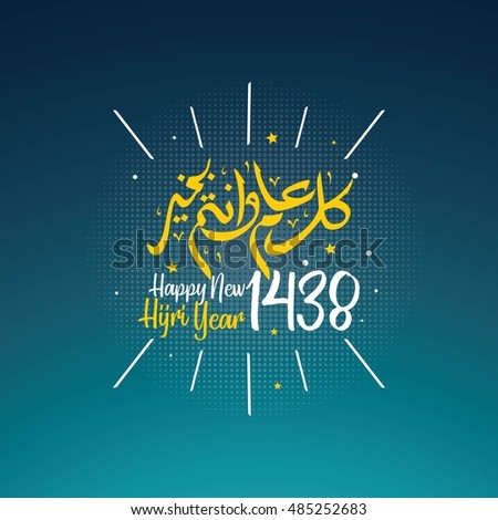 Happy new hijri year 1438 happy stock photo photo vector happy new hijri year 1438 happy new year for all muslim community happy islamic m4hsunfo