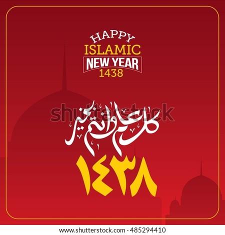 Happy new hijri year 1438 happy stock vector royalty free happy new hijri year 1438 happy new year for all muslim community happy islamic m4hsunfo