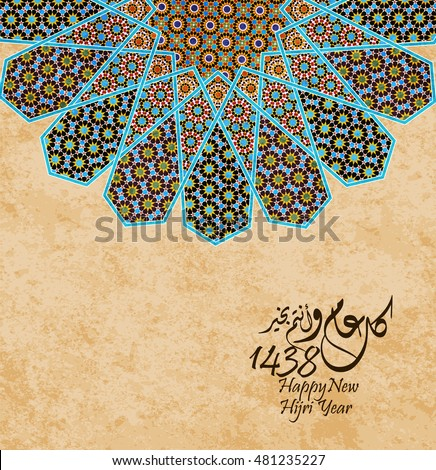 "happy new Hijri year 1438, happy new year for all Muslim community. the Arabic text means"" happy new Hijri year"""