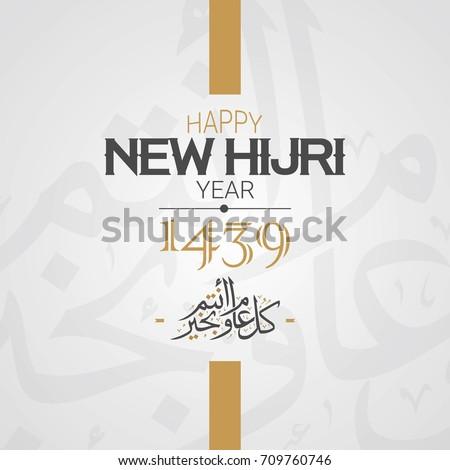 Happy New Hijri Year, Islamic New Year 1439 Hijriyah
