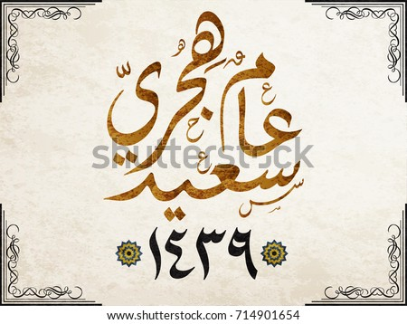 Calligraphy Stock Images Royalty Free Images Vectors