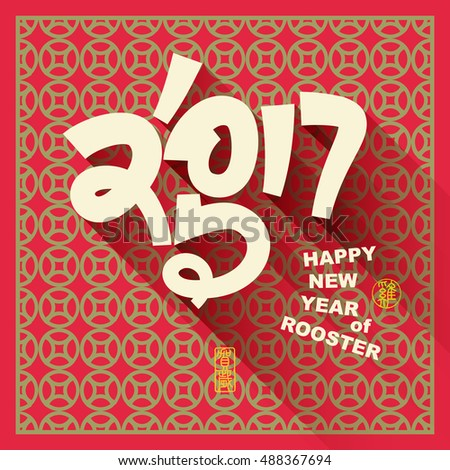 Happy new year 2017 and Chinese characters rooster Text Design, Seal and Chinese meaning is: Year of the rooster., Happy New Year.